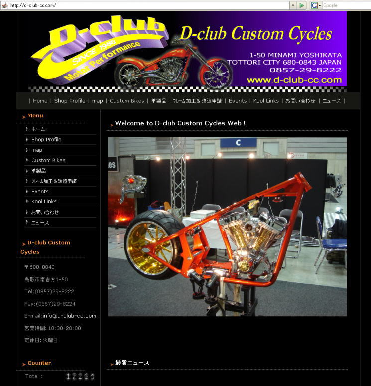 D-club Custom Cycles